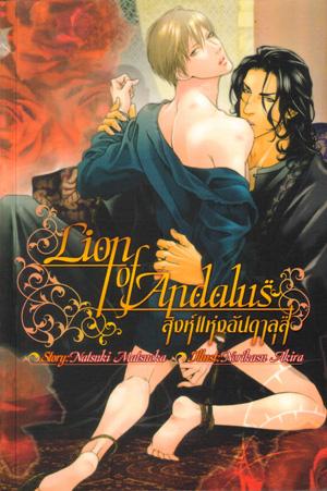 Lion of Andalus มัดจำ 300 ค่าเช่า 50b.