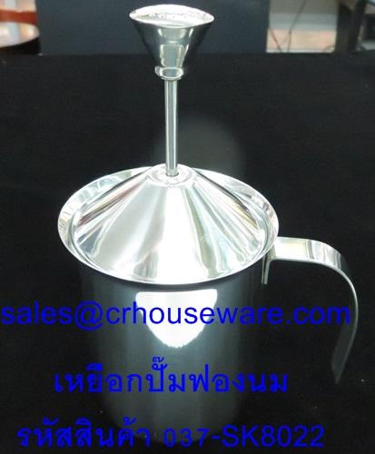 เหยือกปั๊มฟองนม ขนาด 400ml. รหัสสินค้า 037-SK8022