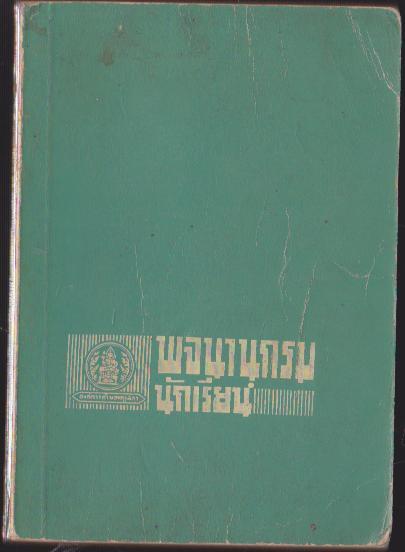 พจนานุกรม สำหรับนักเรียน