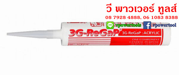 อะเคริลิก 3G สีขาว