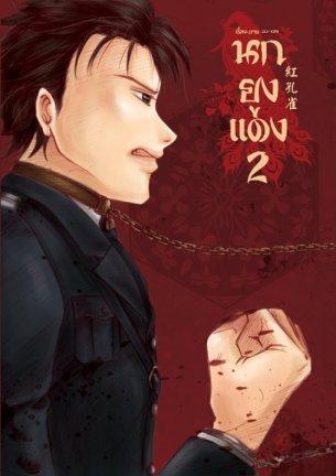 นกยูงแดง เล่ม 2 By Ju~oN มัดจำ 330 ค่าเช่า 60 บาท