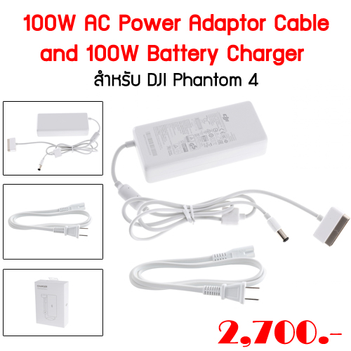 100W AC Power Adaptor Cable and 100W Battery Charger สำหรับ DJI Phantom 4