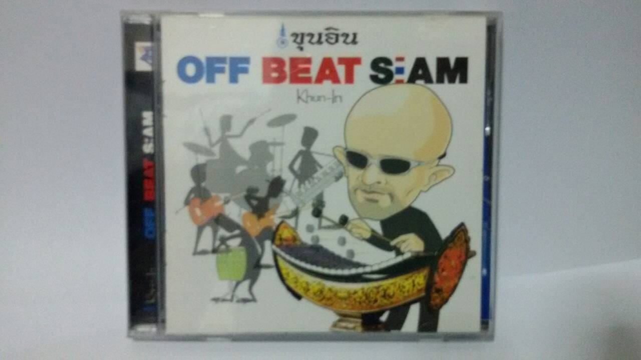 9 USD (P5USD+SHIP4USD) CD ขุนอิน โตสง่า ระนาด อัลบั้ม OFF BEAT SIAM Khun-In / CD album in xylophone OFF BEAT SIAM Khun-In.