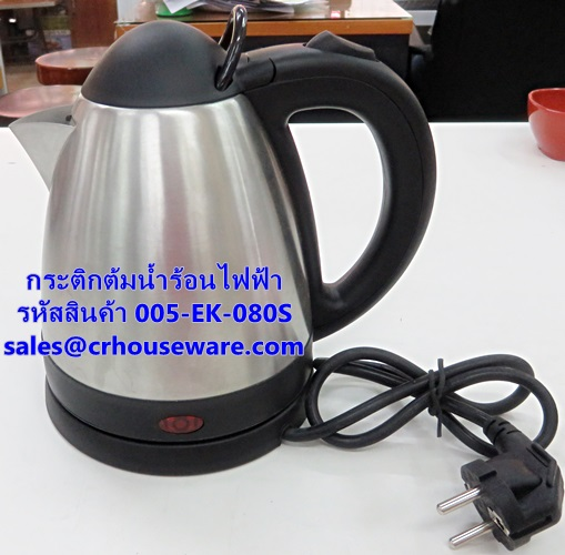 กระติกต้มน้ำร้อนไฟฟ้า รหัสสินค้า 005-EK-080S