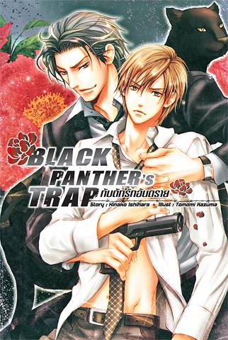 Black Panther's Trap : กับดักรักอันตราย มัดจำ 250 เช่า 50บ.