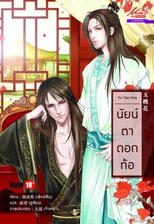 นัยน์ตาดอกท้อ - Yu Tao Hua ซีรีส์ชุดหอวาตวิสุทธิ์ มัดจำ 200b. ค่าเช่า 40b.