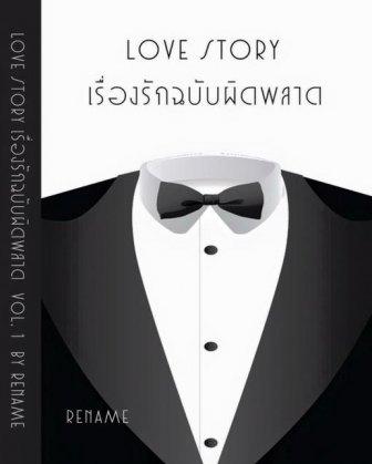 Love Story เรื่องรักฉบับผิดพลาด By Rename เล่ม 1 มัดจำ 280 ค่าเช่า 50b.