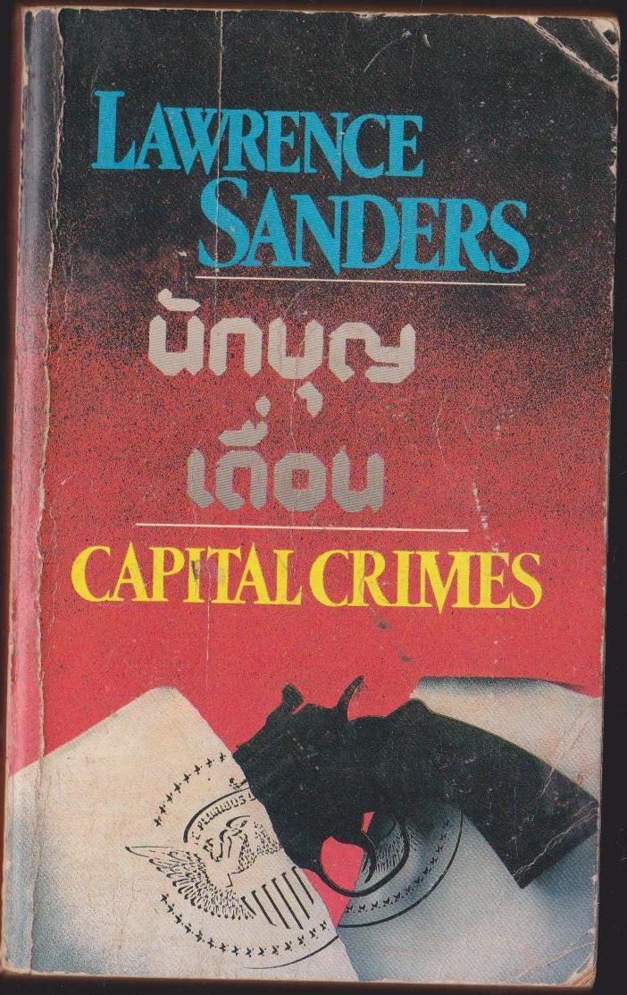 CAPITAL CRIMES นักบุญเถื่อน เล่มเดียวจบ