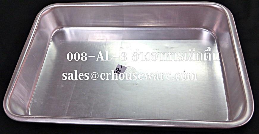 อ่างอาหารอะลูมิเนียมเล็กตื้น-ธรรมดา รหัสสินค้า008-AL-3