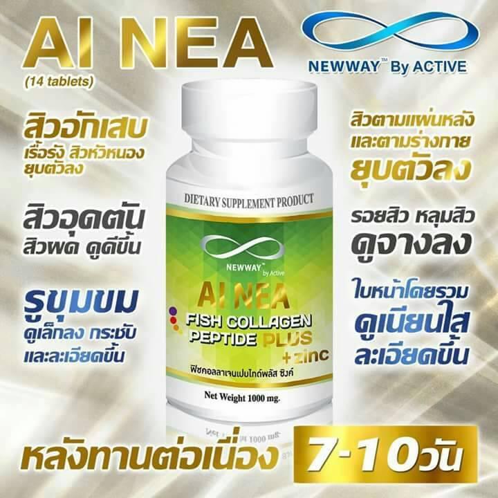Newway Ai Nea Fish Collagen Peptide Plus Zinc อาหารเสริมรักษาสิว สิวเสี้ยน สิวอักเสบ สิวอุดตัน สิวเป็นหนอง สิวหัวดำ สิวหัวขาว สิวผื่น สิวหัวช้าง สิวเสตอรอย สิวเห่อ สิวภูมิแพ้ หน้าปรุ หน้ามัน หน้าอุกาบาดกระชับรูขุนขน ทำให้ผิวหน้าเนียนเรียบ ช่วยลดความมันบนใ