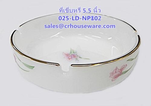 ที่เขี่ยบุหรี่กลม 5.5 นิ้ว เนื้อมุก ลายโนเบิ้ลพิ้ง 025-LD-NP102 Noble Pink Dinner