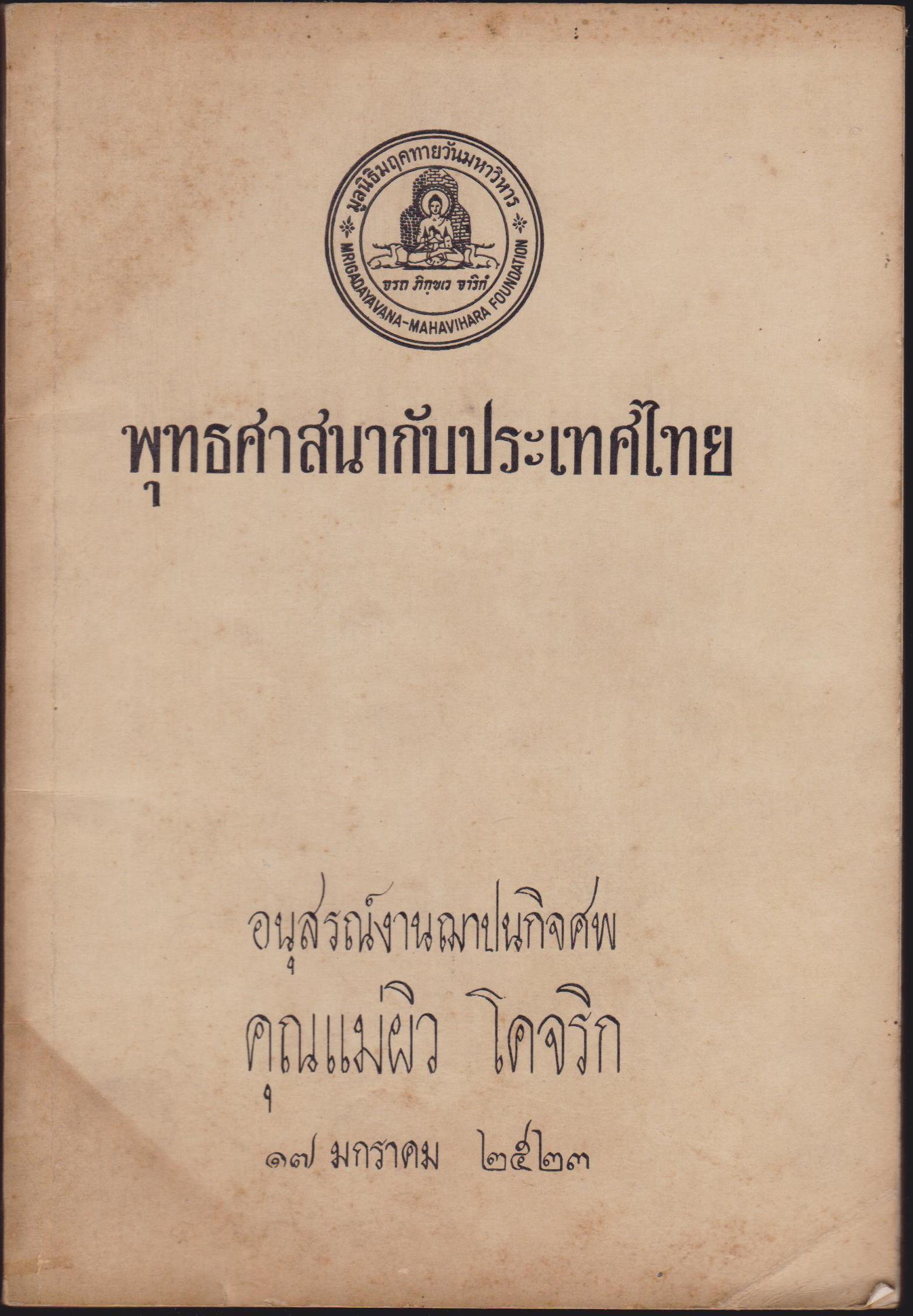 พุทธศาสนากับประเทศไทย