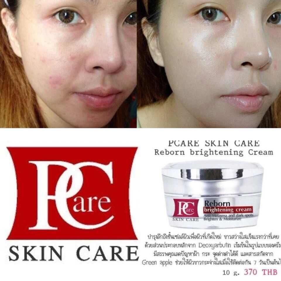 Pcare Skincare Reborn Brightening Cream รีบอร์นครีม บำรุงผิวถึงชั้นเซลล์ จาก Pcare Skincare เพื่อผิวที่เกิดใหม่ ขาวสว่างใส แข็งแรงกว่าที่เคย