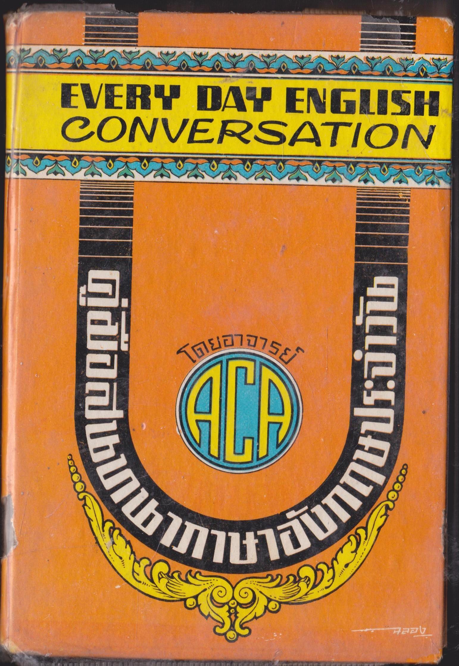 EVER DAY ENGLISH CONVERASTION คู่มือสนทนาภาษาอังกฤษประจำวัน