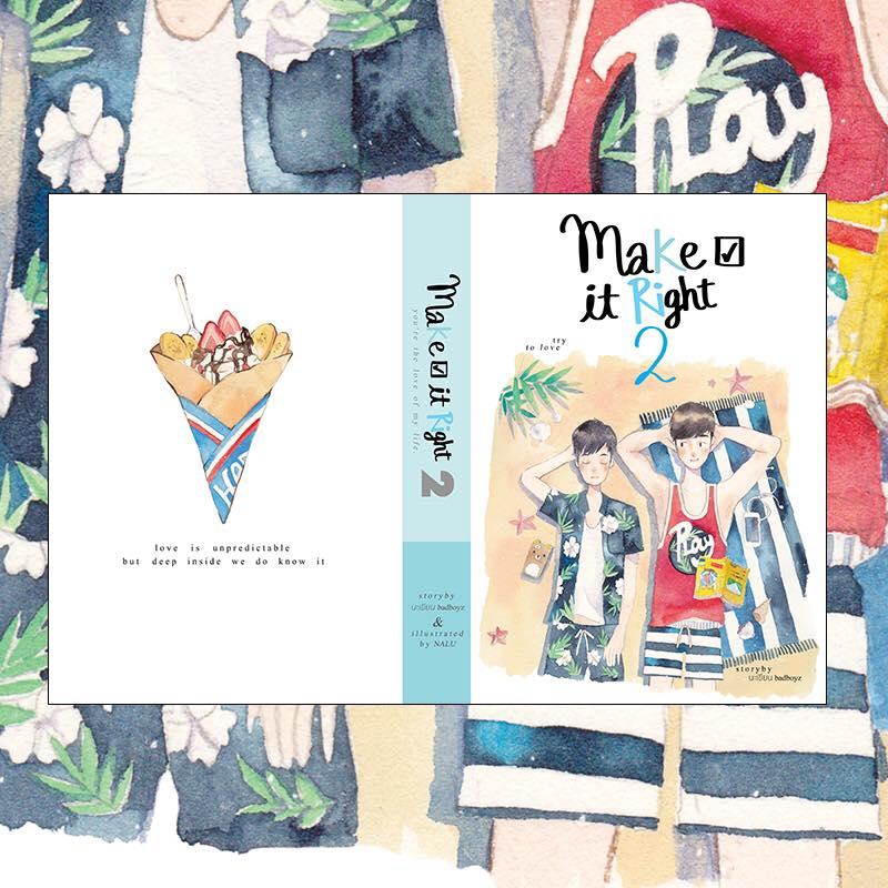 Make It Right! By นะเขียน เล่ม 2 มัดจำ 450 ค่าเช่า 90b.