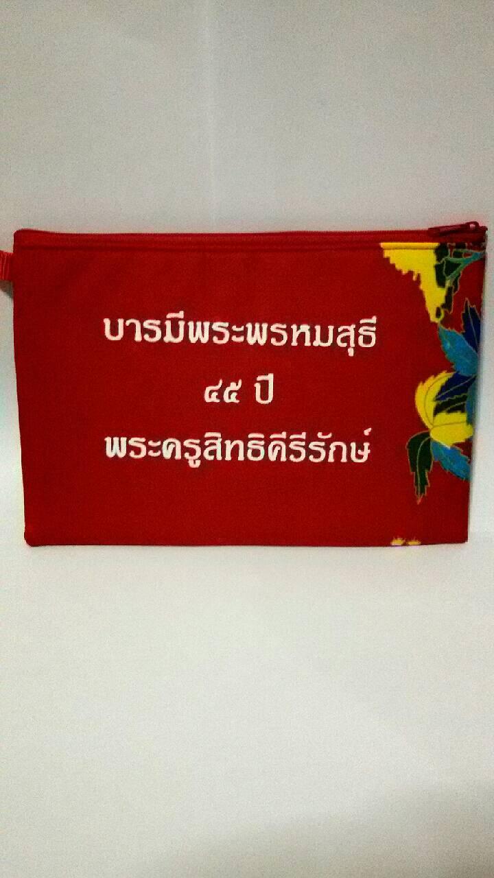 """5 USD(P2USD+SHIP3USD) กระเป๋าที่ระลึกพิมพ์""""บารมีพระพรหมสุธี 45 ปี พระครูสิทธิคีรีรักษ์/Cotton fabric handbag with zipper. Draw Cartoon Thailand."""