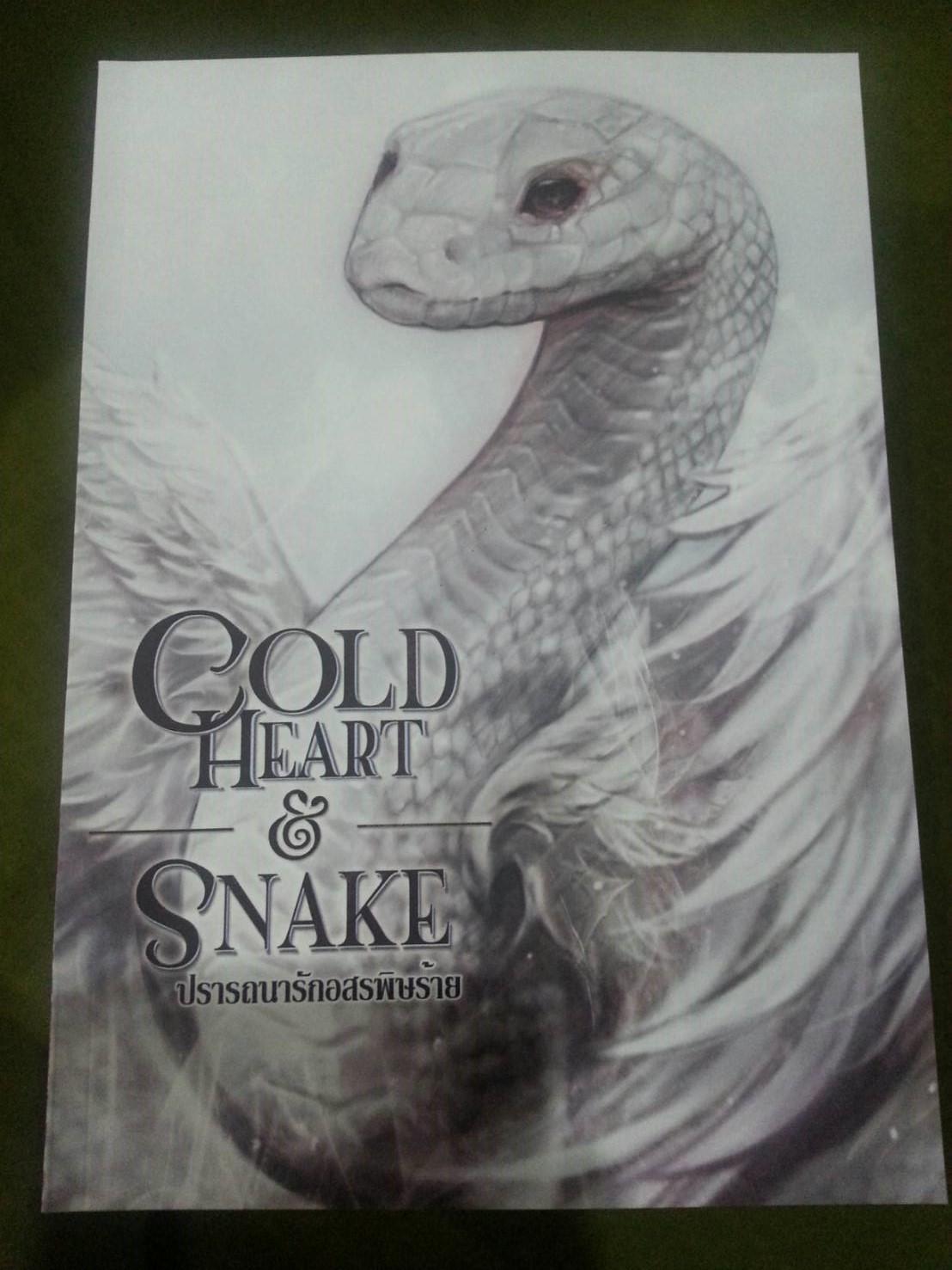 DG.Series COLD-HEART SNAKE By RiRi เล่ม 2 มัดจำ 500 ค่าเช่า 100b.
