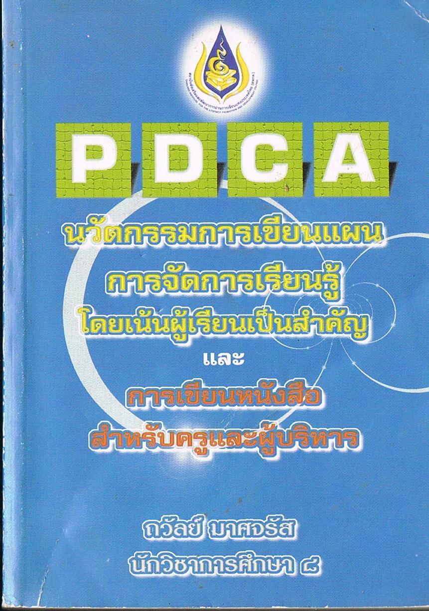 PDCA : นวัตกรรมการเขียนแผนการจัดการการเรียนรู้ โดยเน้นผู้เรียนเป็นสำคัญ และการเขียนหนังสือสำหรับครูและผู้บริหาร