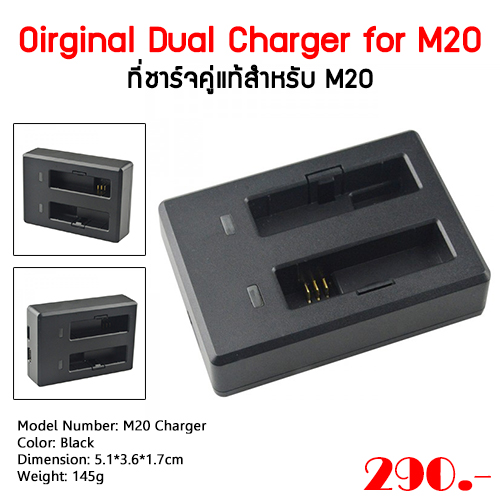DUAL-SLOT BATTERY CHARGER FOR M20
