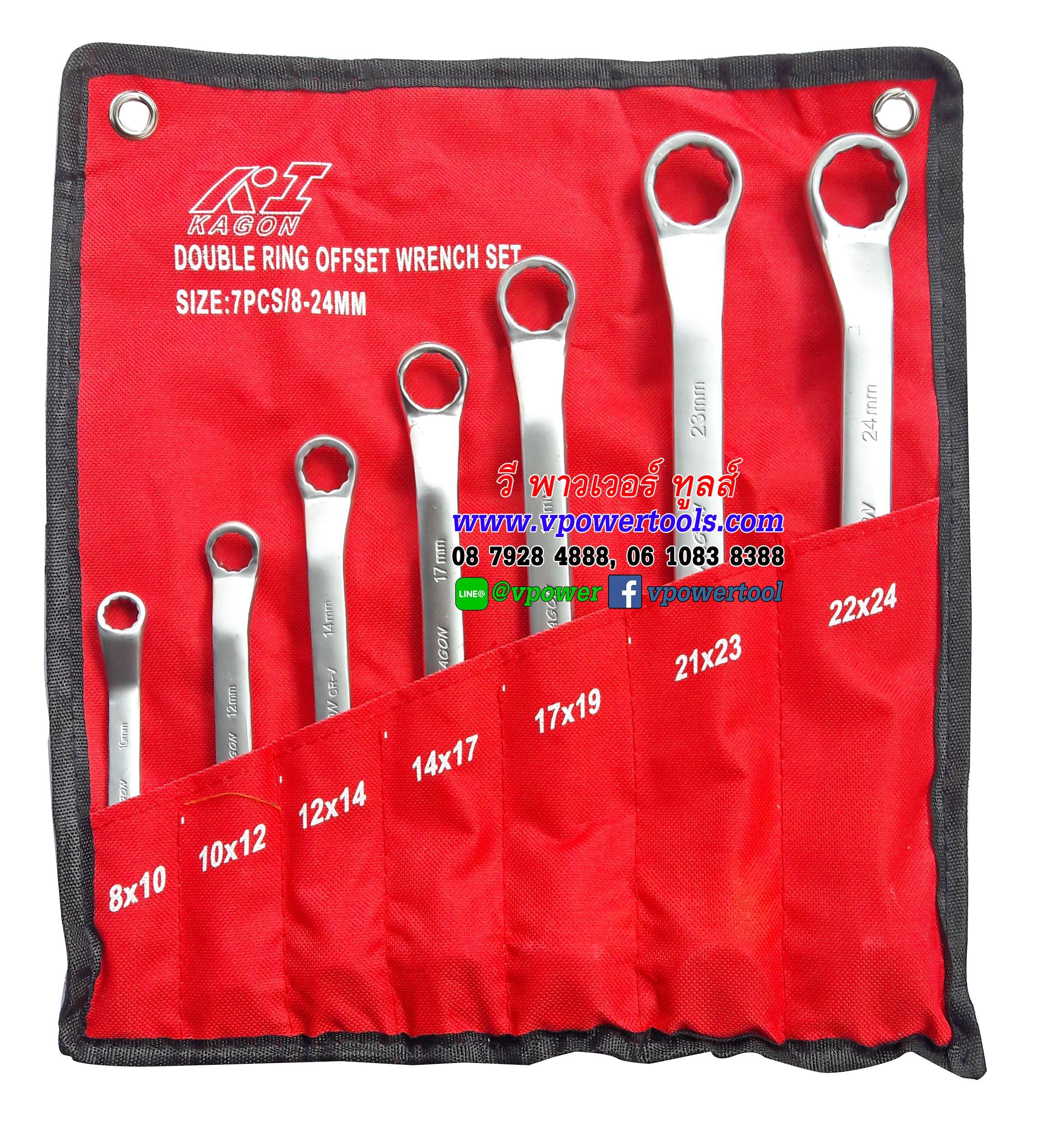 KAGON ชุดประแจแหวน 2 ข้าง 7 ตัวชุดพร้อมซอง (8-24มม.)