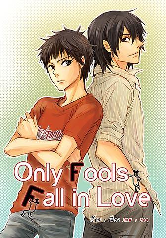 Only Fools Fall in Love (เฟื่อง) มัดจำ 300 เช่า 60บ.