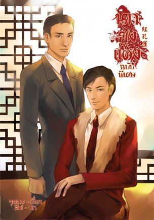 นกยูงแดง ฉบับพิเศษ By Ju~oN มัดจำ 300 ค่าเช่า 60 บาท