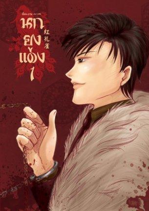 นกยูงแดง เล่ม 1 By Ju~oN มัดจำ 330 ค่าเช่า 60 บาท