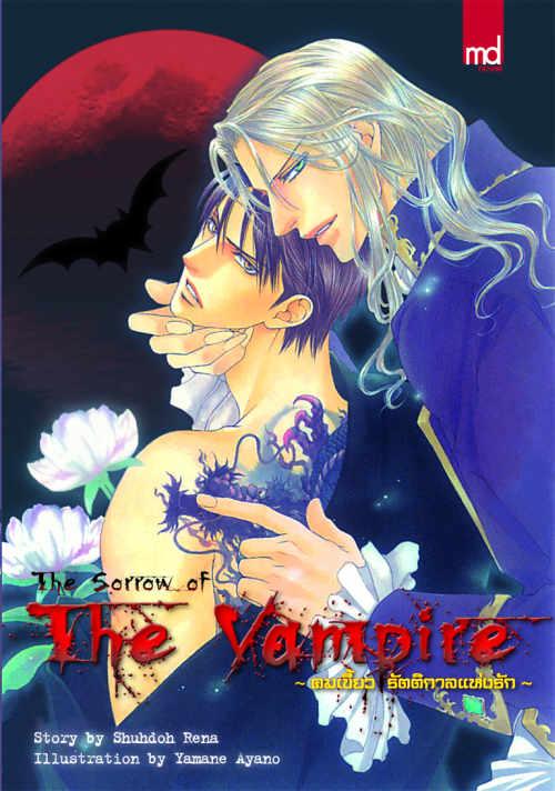 The Sorrow of the Vampire ~คมเขี้ยวรัตติกาลแห่งรัก~ มัดจำ 200 ค่าเช่า40b.
