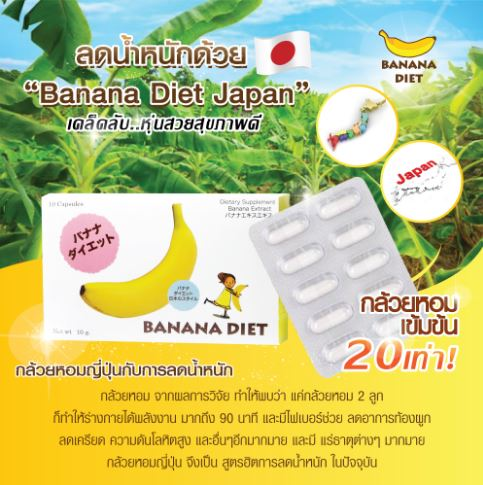 Banana Diet Japan ขนาด 10 เม็ด ลดได้ 3 กิโล ทานได้ 10 วัน กล้วยหอมญี่ปุ่นลดน้ำหนัก ผอมสวย ไม่โทรม ไม่มีผลข้างคียง สำหรับคนที่อ้วนมาก ดื้อยา ลดยาก เร่งระบบการเผาผลาญร่างกาย 80% เบรินไขมันสะสมทุกสัดส่วนทั้งหน้าท้อง ต้นแขนต้นขา กระชับทุกสัดส่วน ป้องกันการหย่
