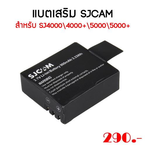แบตแท้ 900mAh SJCAM สำหรับ SJ4000\4000+\5000\5000+