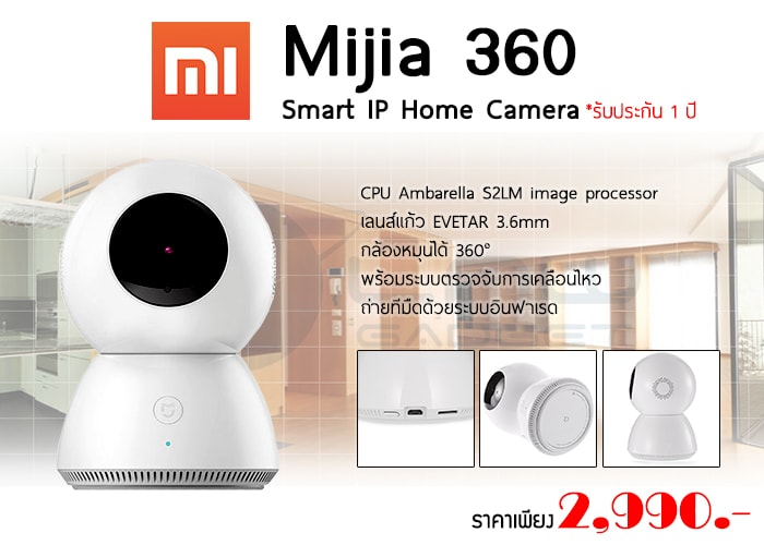 Xiaomi Mijia 360 Smart IP Home Camera