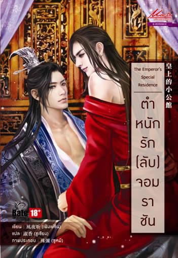 The Emperor's Special Residence ตำหนักรัก (ลับ) จอมราชัน มัดจำ 150 ค่าเช่า 30b.