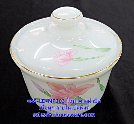 โถน้ำตาลเนื้อมุก 025-LD-NP103 Noble Pink Dinner