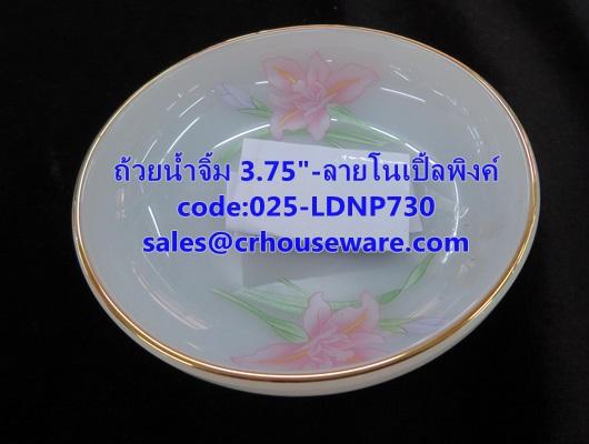 ถ้วยน้ำจิ้มเนื้อมุก 025-LD-NP720 Noble Pink Dinner ถ้วยน้ำจิ้ม ขนาด 3.75 นิ้ว