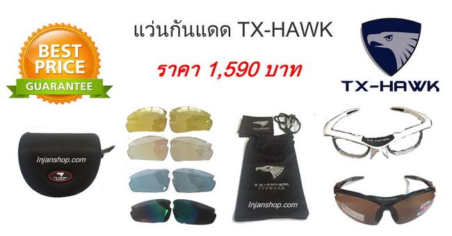 แว่นกันแดด TX-HAWK รหัส TX001