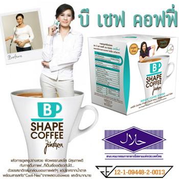 กาแฟคาโลบล็อคพลัส B Shape Coffee By Jintara บรรจุ 10 ซอง กาแฟปรุงสำเร็จเพื่อรูปร่างกระชับได้สัดส่วน สุขภาพดี กระตุ้นการเผาผลาญน้ำตาลช่วยลดน้ำหนักและกระชับสัดส่วน ทำให้ร่างกายไม่รู้สึกหิวหรืออยากอาหาร ไฟเบอร์ รักษาสมดุลของระบบขับถ่าย
