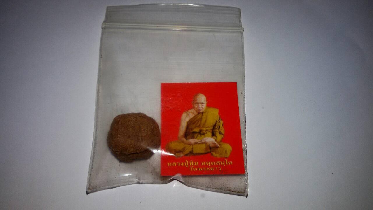 8 USD (P5USD+SHIP3USD) ลูกอมเชี่ยนหมากหลวงปู่ทิม วัดพระขาว จ.อยุธยา Candy Betel quid of Lung Pu Tim. Wat Pra kaw Ayutthaya, Amulet Thailand.