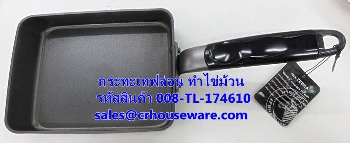กระทะเทฟล่อน ทำไข่ม้วน รหัสสินค้า 008-TL-174610