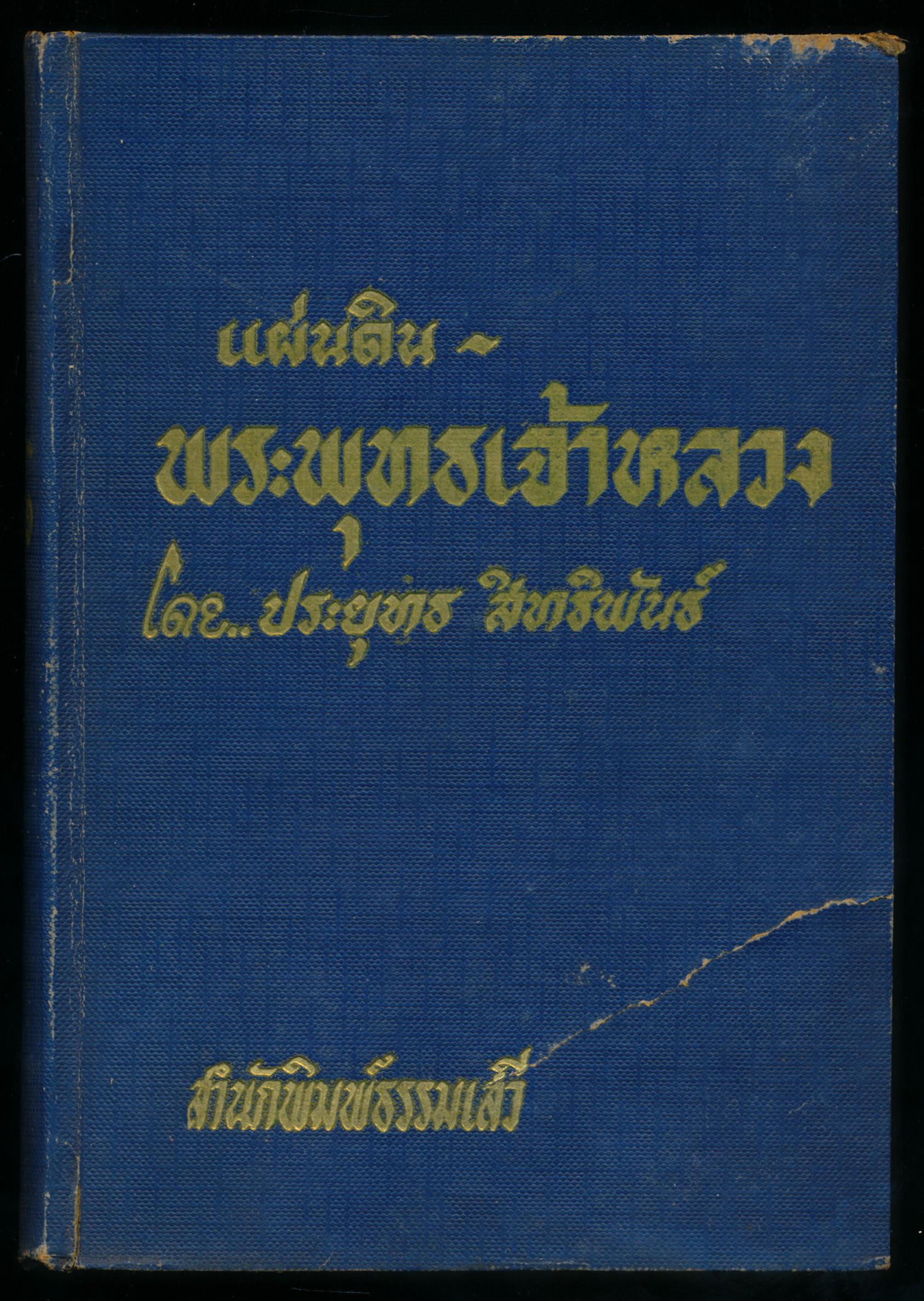 แผ่นดินพระพุทธเจ้าหลวง