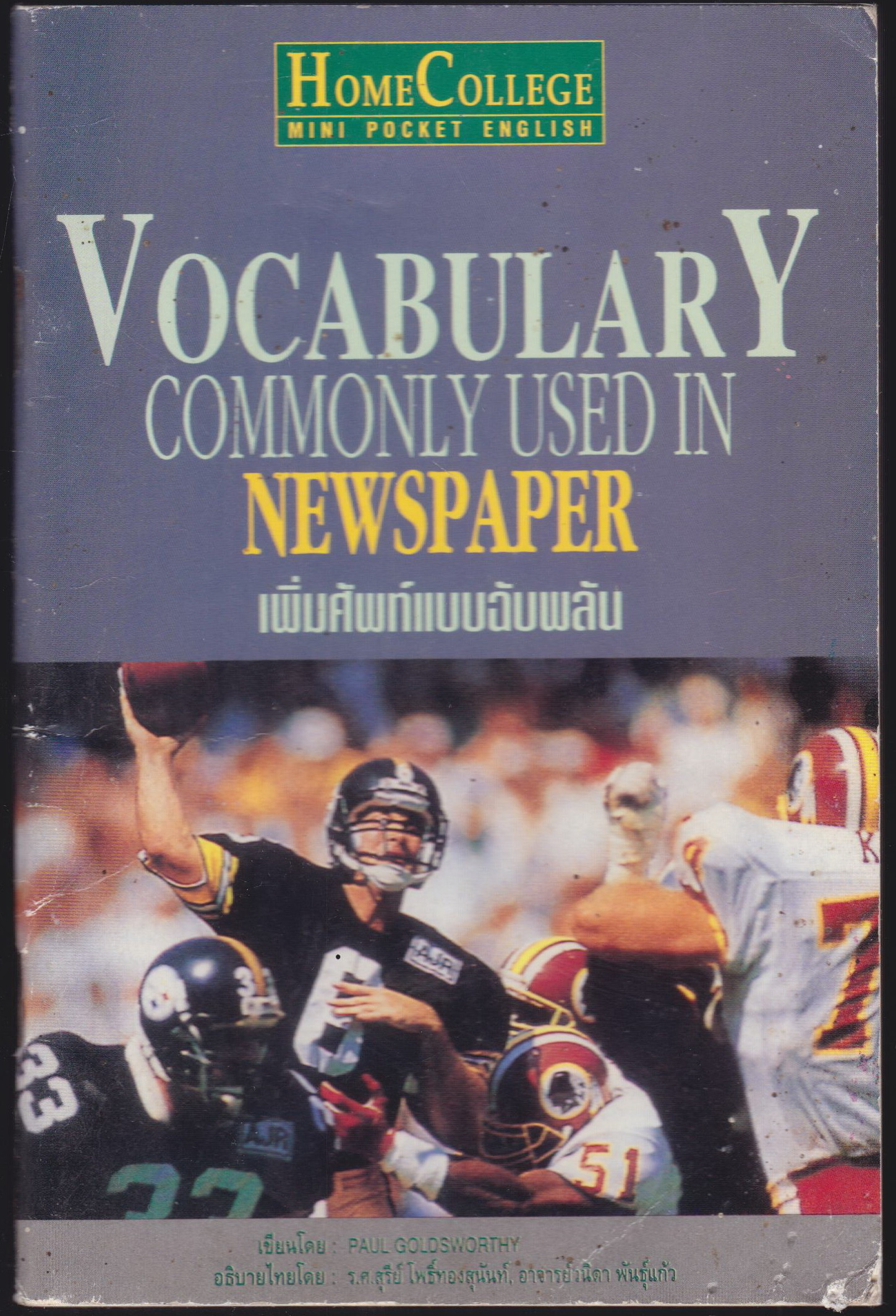 VOCABULARY COMMONLY USED IN NEWSPAPER เพิ่มศัพท์ แบบฉับพลัน