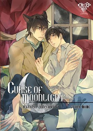 Curse of Moonlight คำสาปรักจันทราเคียงใจ มัดจำ 280 ค่าเช่า 50 บาท