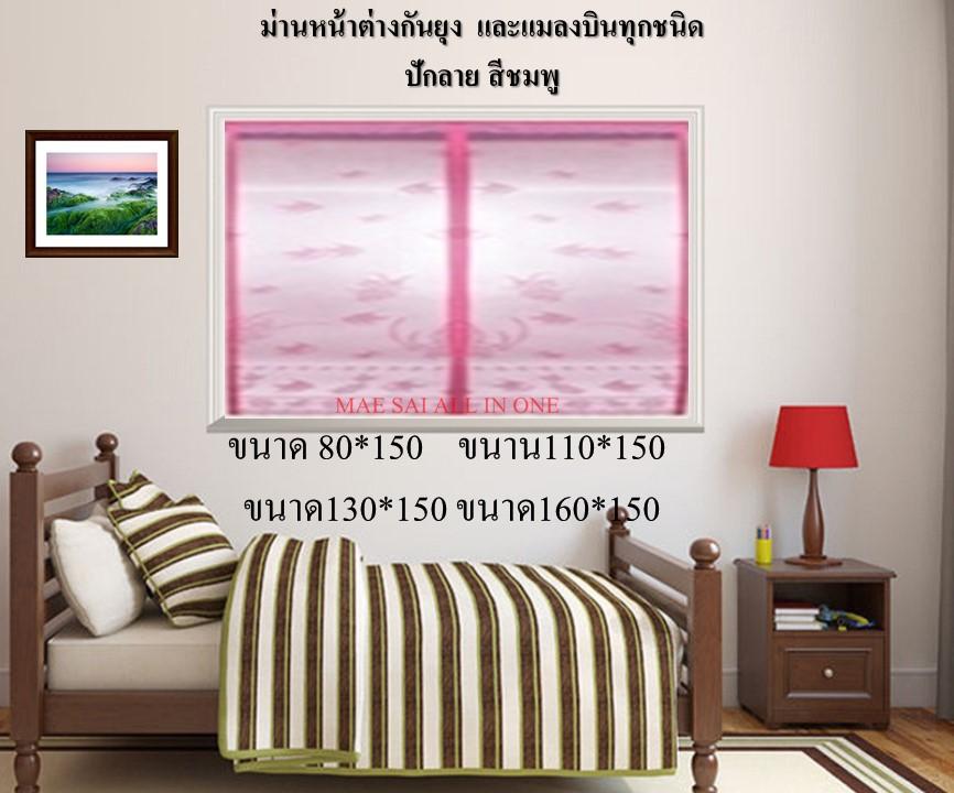 ม่านหน้าต่าง แบบทอลาย 110*150 สีชมพู