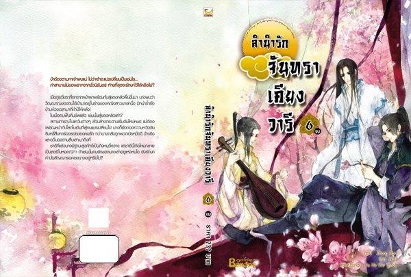 ลำนำรักจันทราเคียงวารี เล่ม 6 (เล่มจบ) By Zhang Lian มัดจำ 250b. ค่าเช่า 50b.