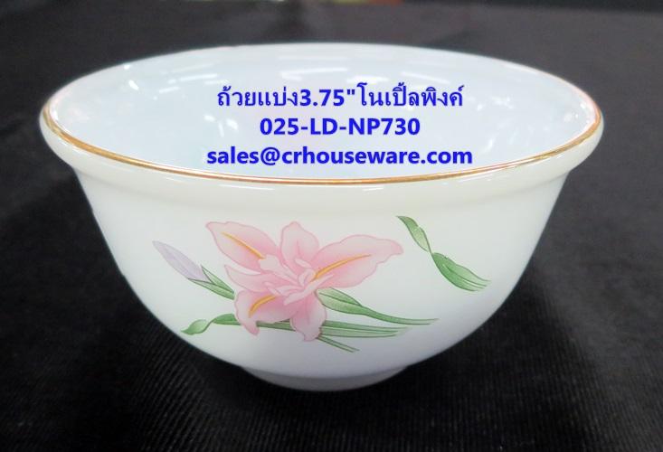 ถ้วยแบ่งเนื้อมุก 025-LD-NP730 Noble Pink Dinner ถ้วยแบ่ง ขนาด 3.75 นิ้ว