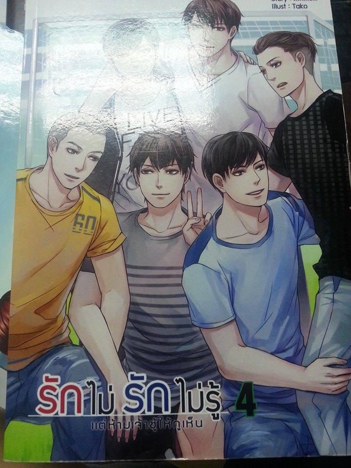รักไม่รักไม่รู้ เล่ม 4 By จิมมี่ มัดจำ 350 ค่าเช่า 50 บาท