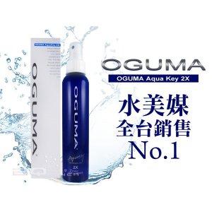 Oguma Aquakey 2x Extra Treatment รุ่น original (พร้อมกล่อง) นำเข้าจากไต้หวัน ของแท้ 100% สเปรย์น้ำแร่จากใต้ทะเลน้ำลึก ลดสิว สิวอุดตัน สิวเสี้ยน หน้าใสเต่งตึง ท้าพิสูจน์ !! สิวอุดตัน สิวเสี้ยน หลุดหมด เห็นผลตั้งแต่วันแรกที่ใช้