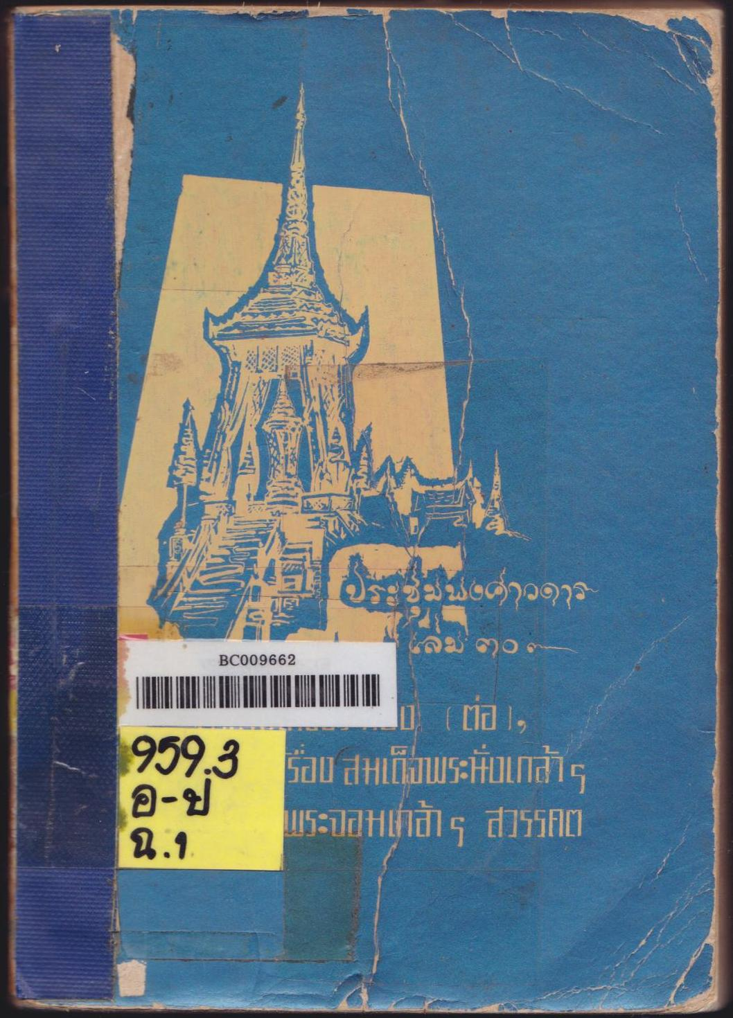 ประชุมพงศาวดาร เล่ม 30 ( ประชุมพงศาวดาร ภาคที่ 50 ( ต่อ) -53)