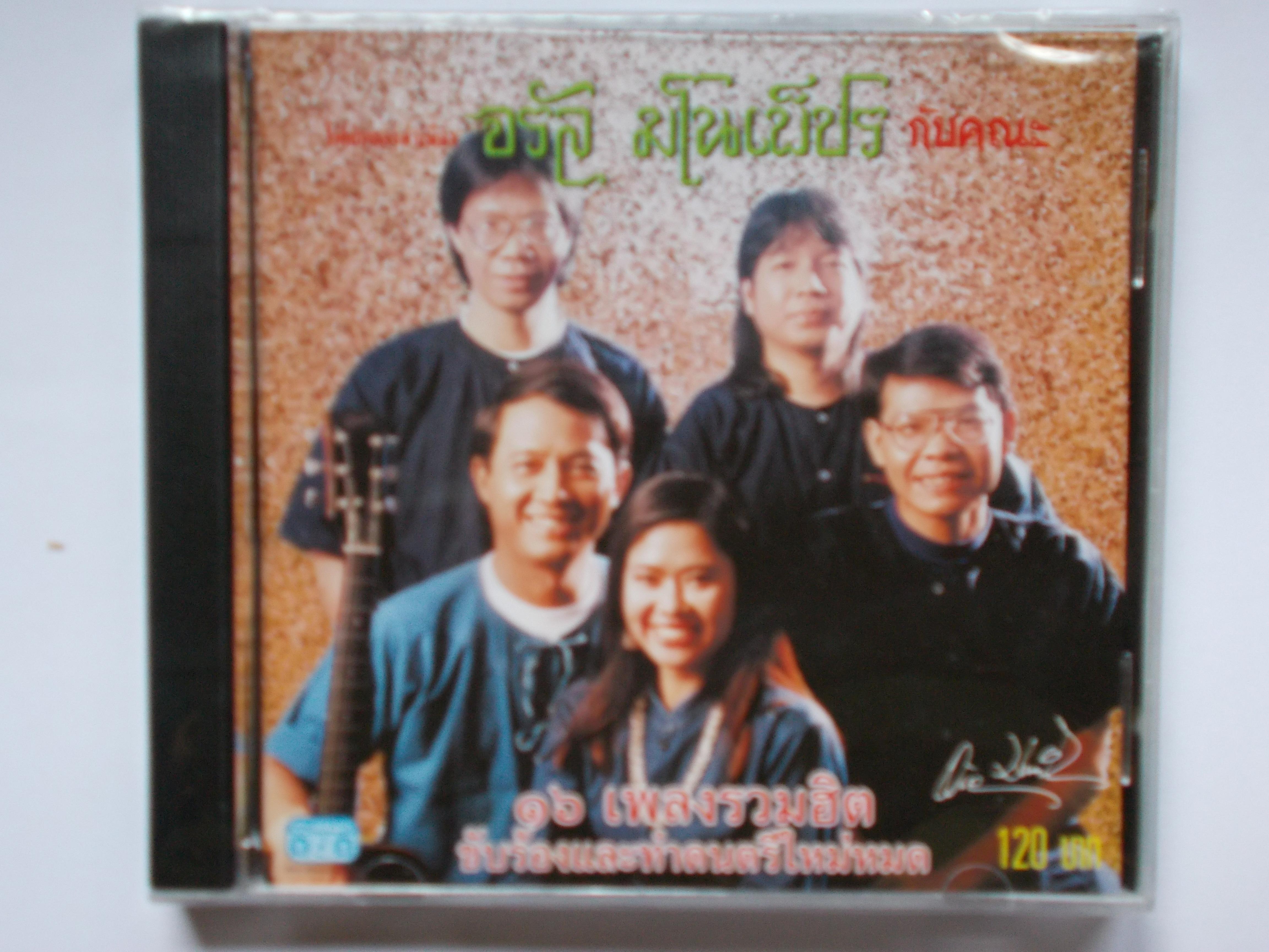 (P3USD+SHIP4USD) CD เพลง จรัล มโนเพ็ชร อัลบั้ม โฟล์คซองคำเมือง