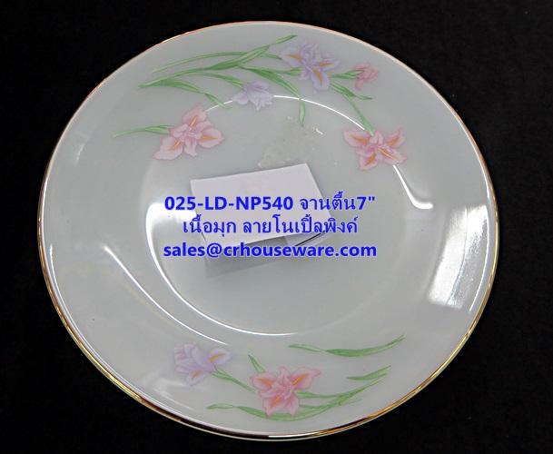 จานตื้นเนื้อมุก 025-LD-NP540 Noble Pink Dinner จานตื้น ขนาด 7 นิ้ว