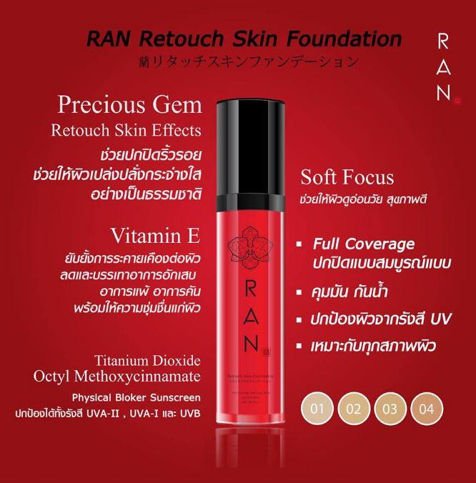 RAN Retouch Skin Foundation 20 ml. รองพื้น น้องฉัตร ปกปิดขีดสุด Full Coverage ปกปิดได้สมบูรณ์แบบ คุมมัน กันน้ำ ปกป้องผิวจากรังสี UV เหมาะกับทุกสภาพผิว Retouch Skin Effects ช่วยปกปิดริ้วรอย คงความกระจ่างใสยาวนาน ผิวสวยแบบธรรมชาติ ยับยั้งการระคายเคือง ลดการ